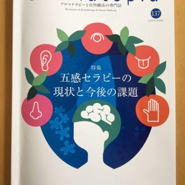 専門誌アロマトピア掲載 五感セラピー特集!